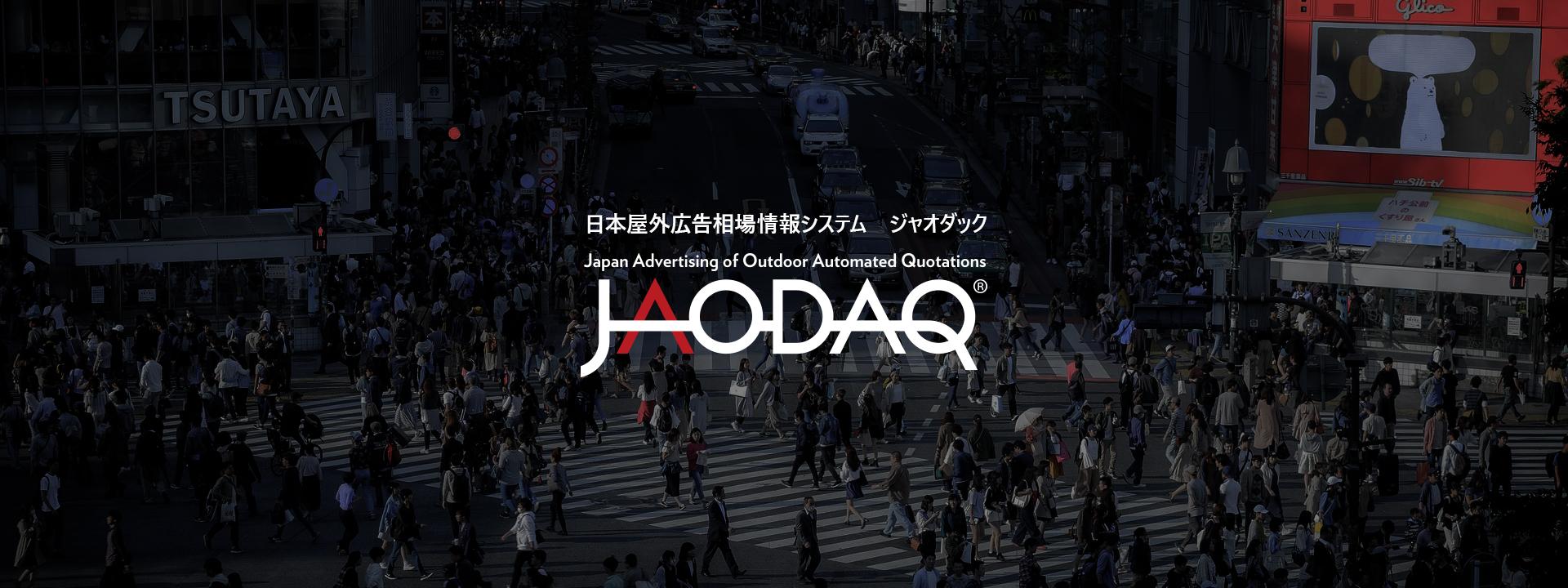 日本屋外広告相場情報システム JAODAQ