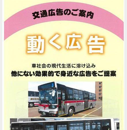 越後交通様バス広告表紙