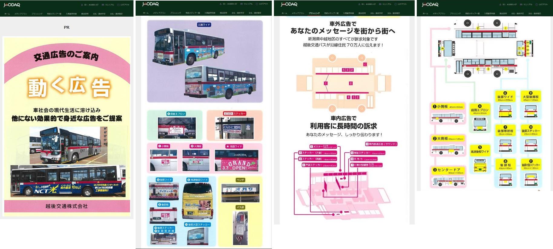 越後交通様バス広告